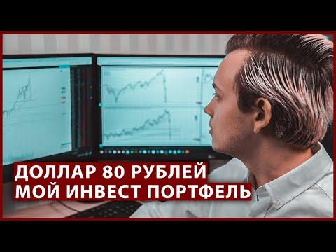 Доллар по 80 рублей. Мой пассивный доход теперь 38 тысяч в месяц