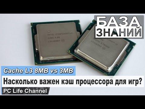 Как кэш процессора L3 влияет на игры?