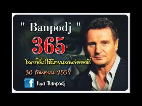 บรรพต 365 ตอน โลกทั้งใบให้ไทยแลนด์อองลี่ ประจำวันที่ 30 กันยายน 2557 Full Admin J