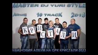 Ork Kristali - Dalavera 2013 Album