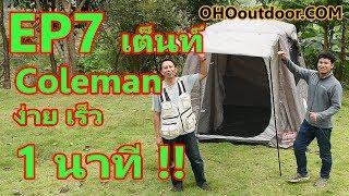กางเต็นท์ EP 7 เต็นท์กางเร็ว Coleman instant 4 tent กางง่าย 1 นาที โดย OHOoutdoor ออกไปเที่ยวกันเถอะ