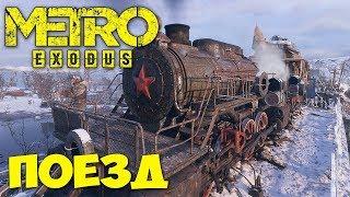 Metro Exodus - УГНАЛИ ПОЕЗД - ВЫЕЗЖАЕМ ИЗ МОСКВЫ - ПРОХОЖДЕНИЕ #2
