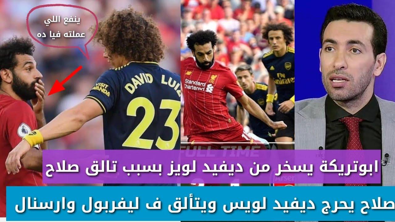 ابوتريكة يسخر من ديفيد لويز بسبب تألق محمد صلاح ف مباراة ليفربول وارسنال