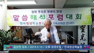 김상천 장로  2019510  오후 성경포럼  연세영성…