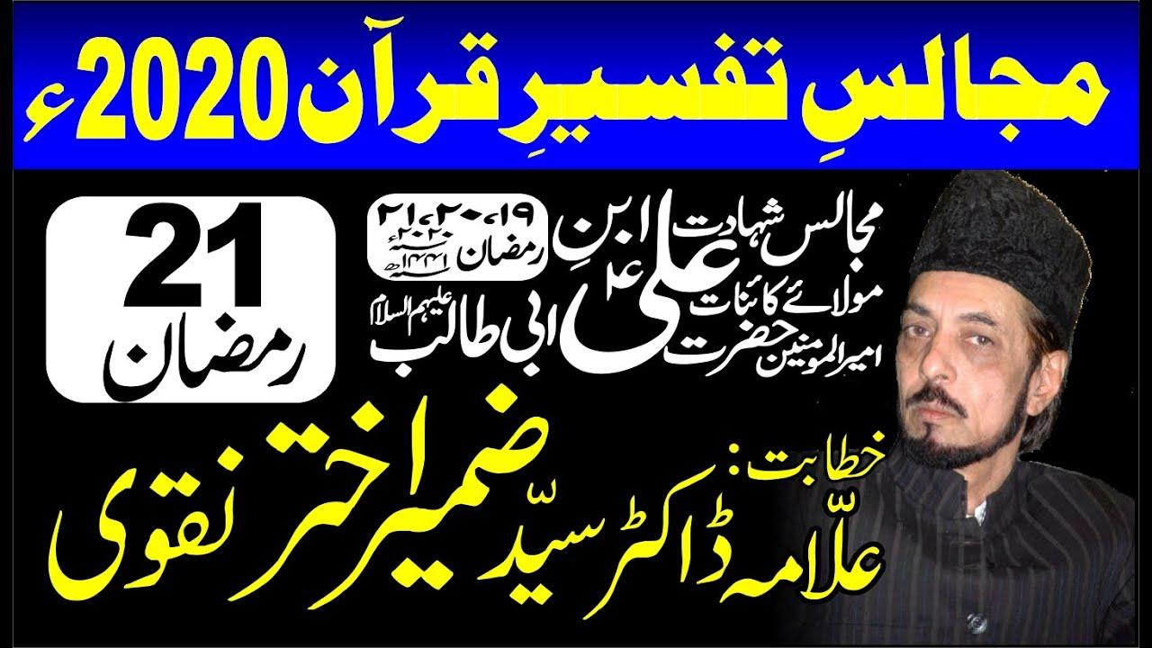 Live Tafseer E Quran By Allama Zamir Akhter Naqvi 21 Ramzan