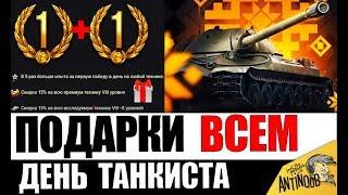 🎁ПОДАРКИ НА ДЕНЬ ТАНКИСТА ОТ WG! АКЦИИ И ХАЛЯВА в World of Tanks