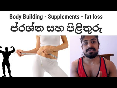 Fitness questions and answers. Weight loss muscle building supplements and more පොදු ප්‍රශ්න 12