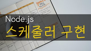 Node js  - 스케줄러 구현
