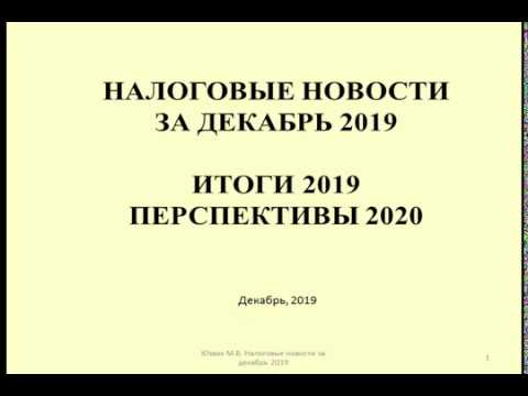 Налоговые новости за декабрь  Итоги 2019  Перспективы 2020 / Tax News For December 2019 Results 2019
