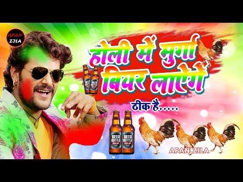 Super Hit Holi Song 2019 / Holi Me Murga Biyar Layenge / Thik Hai / Holi Song Khesari 2019