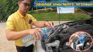วิธีเช็คและเติมน้ำฉีดกระจก ที่ปัดน้ำฝน รถยนต์ เติมได้ง่ายๆด้วยตัวเอง