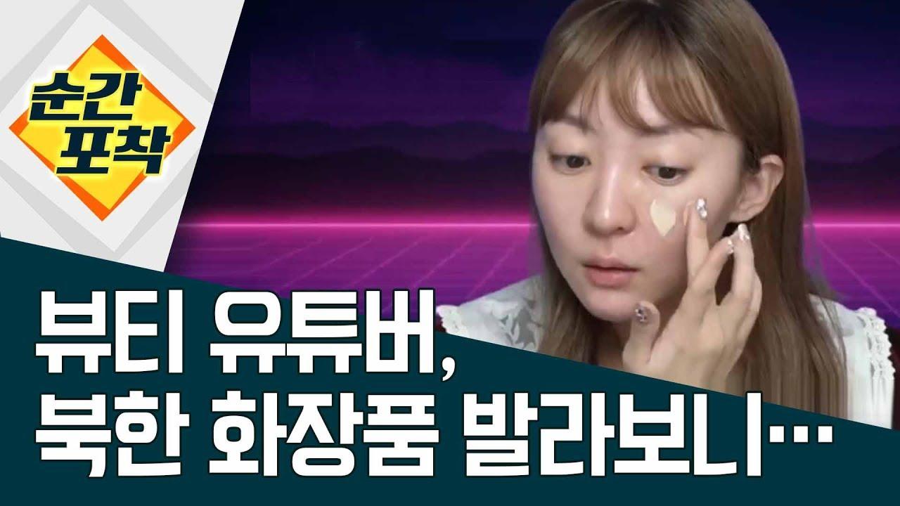[순간포착] 뷰티 유튜버, 북한 화장품 발라보니… | 정치데스크