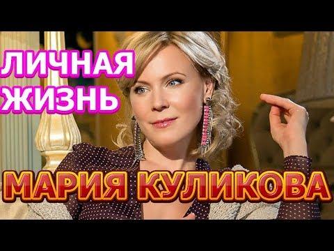 Мария Куликова - биография, личная жизнь, муж, дети. Актриса сериала Тайна Марии
