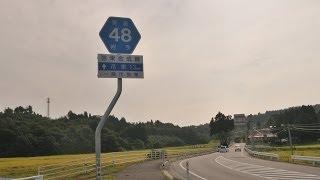 【岩手県道】48号弥栄金成線