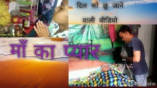 Maa ka pyar | hurt tuching video || sad story || mothers day || A.K.tyagi