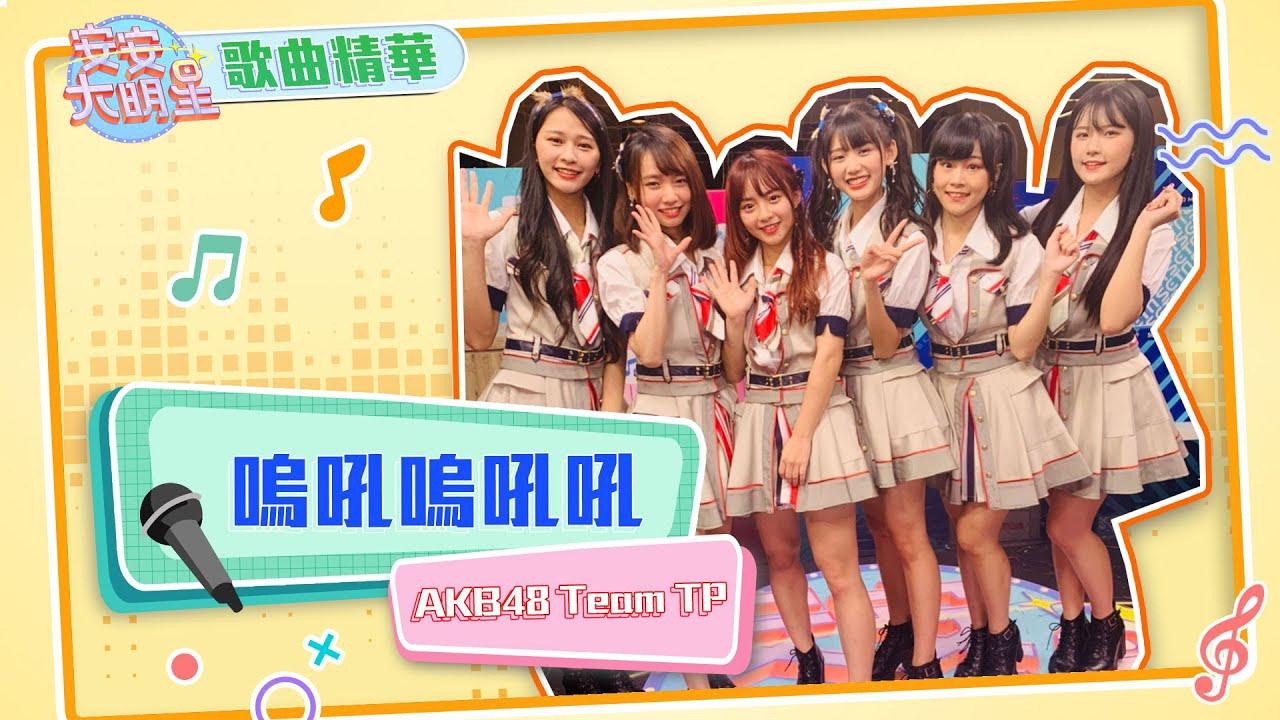 【歌曲精華】AKB48 Team TP活力新曲《嗚吼嗚吼吼》表演舞台來啦!