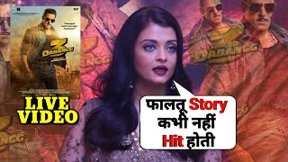 Dabangg 3 Reaction On Aishwarya Rai Live Video | Salman Khan के Movie पर बोली Aishwarya Rai Video
