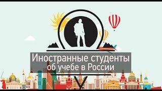 Иностранные студенты об учебе в России