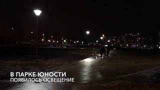 Освещение в парке Юности - заработали фонари / Великий Новгород