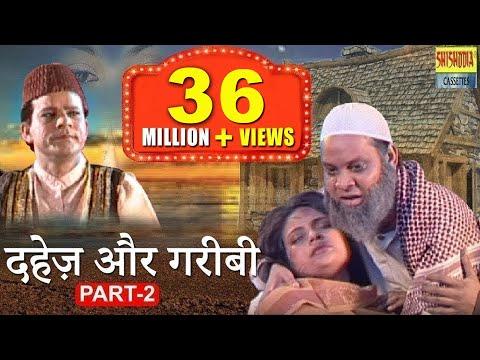 क़व्वाली-दहेज़ और गरीबी- 2 || Dahej Aur Gareebi-2  ||Taslim, Arif || Waqya Qawwali || Shishodia