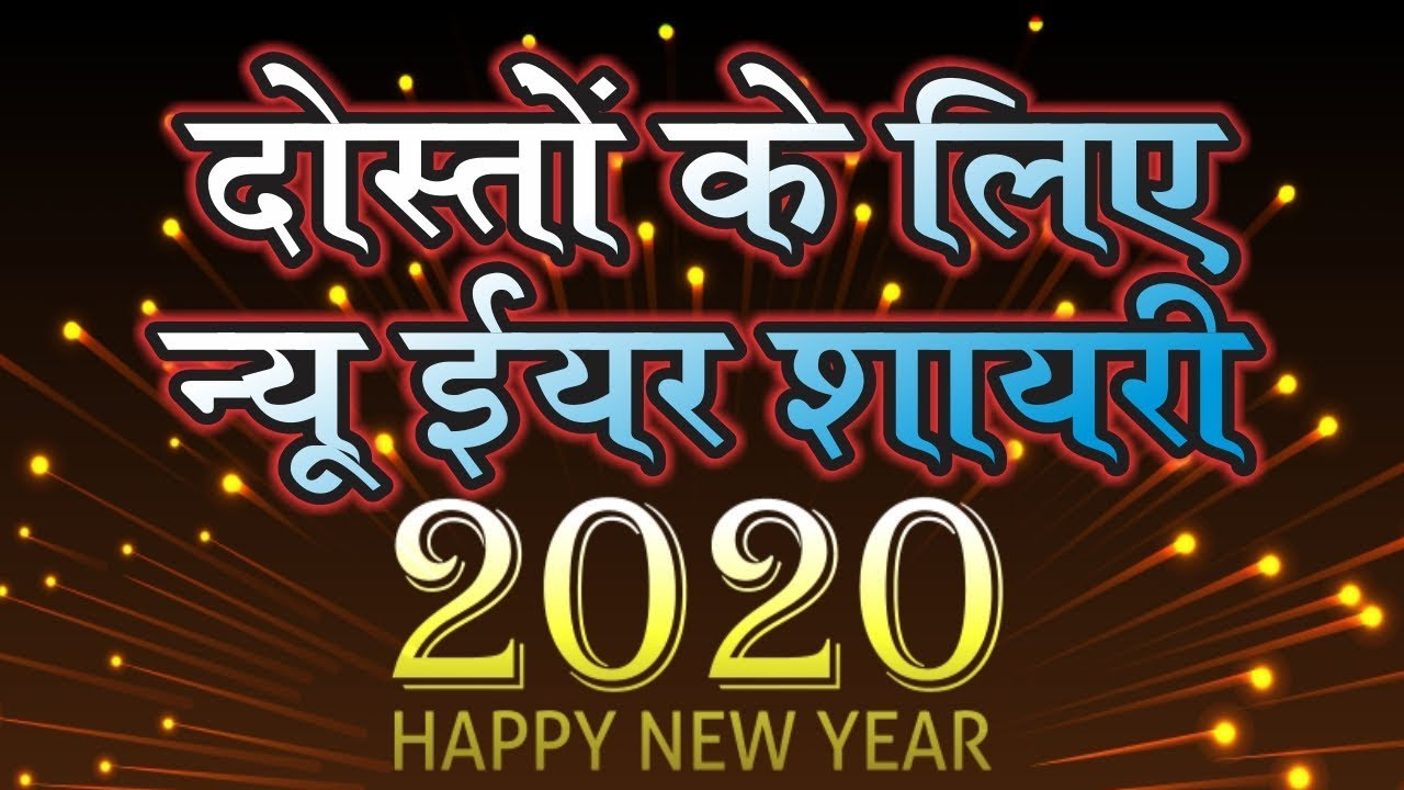 द स त क ल ए न य ईयर श यर 2020 Happy New Year Shayari 2020 Best Wishes For New Year 2020