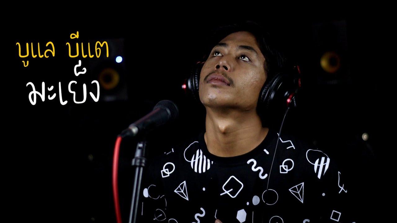 บูแล บีแต - ( Bulan Bintang ) - มะเย็ง | ฟาอีย์ COVER VERSION