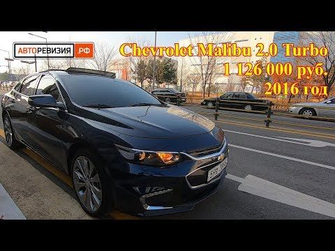 Авто из Кореи - Chevrolet Malibu 2.0 Turbo, 2016 год - 1 126 000 руб. во Владивостоке!