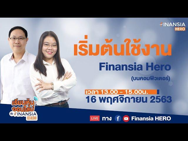 EP 03: ภาพรวมเริ่มต้นใช้งาน Finansia HERO (คอมพิวเตอร์)