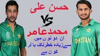 Hasan Ali vs Muhammad Amir | who is the best bowler in Pakistani cricket team ?