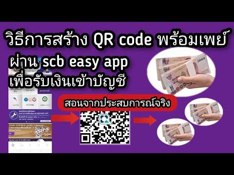 วิธีการสมัคร QR codeพร้อมเพย์ ผ่าน app SCB easy