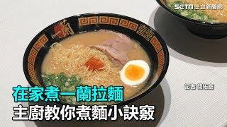 在家煮一蘭拉麵 主廚教你煮麵小訣竅 三立新聞網SETN.com