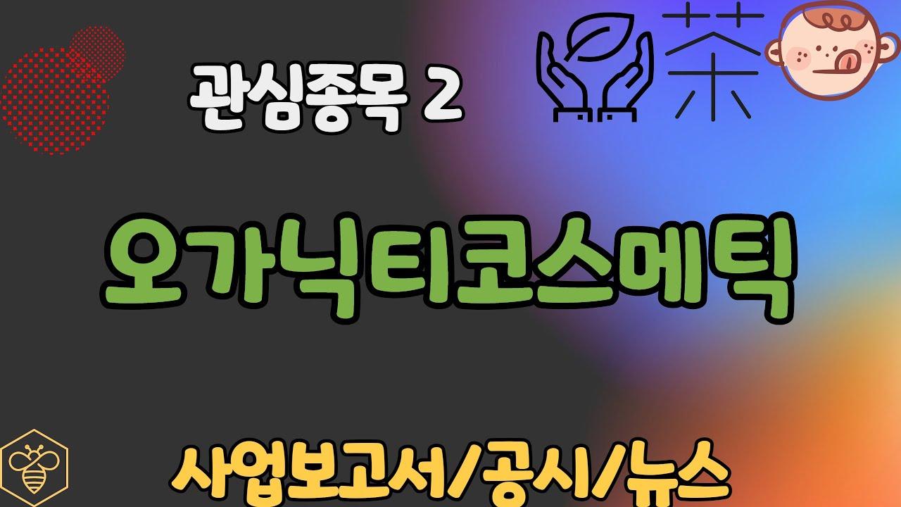 꿀벌관심2. 오가닉티코스메틱 사업보고서, 공시, 뉴스 - Korean Stock Story_honeybee