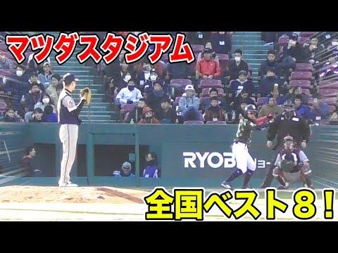 マツダスタジアム決戦…全国8強!vs北海道代表でトクサンが躍動!魂の右中間!
