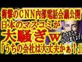 【CNNの内部会議暴露で日本のマスコミが大慌て!「うちの会社は大丈夫かぁ!?」】トランプの悪口言いまくり!衝撃のCNN内部電話会議の録音テープ!一番焦ったのは日本の大手マスコミ!某大手マスコミで「TE