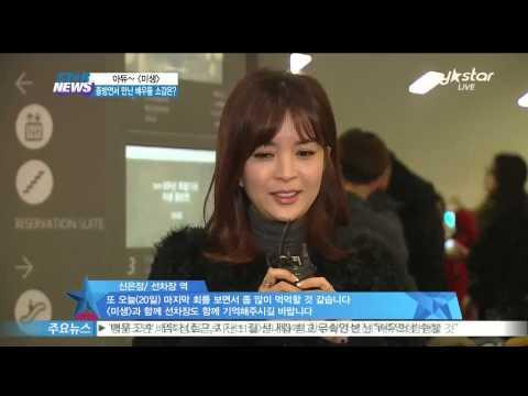 [Y-STAR] Drama 'Incomplete Life ; Miseang' ending ceremony ([미생]의 임시완, 종방연 현장 '여러 가지 만감이 교차')