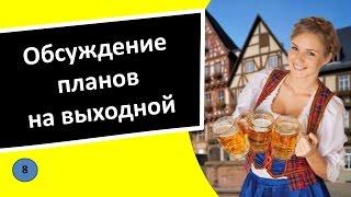 8. Обсуждение планов на выходной - Немецкий язык для чайников
