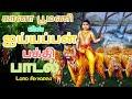 Gana Poomani | Ayyappan song 2018 | ஐயப்பன் பாடல்