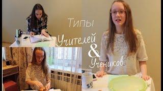 Смотреть видео Типы учителей и учеников/Prosto Nastya онлайн