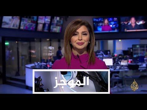 موجز الأخبار - العاشرة المساءً 16/10/2017  - نشر قبل 5 ساعة