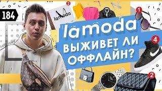 Деньги, мода и интернет. Самый большой онлайн-магазин одежды в России