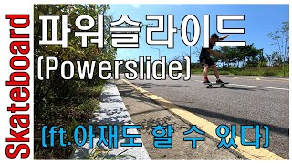 [Skate]  파워슬라이드(Powerslide) 배우…