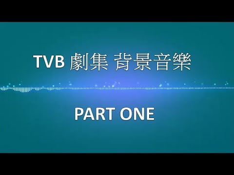 [HKSongs] TVB 劇集 背景音樂 - Part One (Background Music)