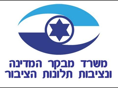 Image result for מבקר המדינה
