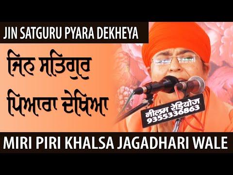 Haal-Muridan-Da-Kehna-Miri-Piri-Khalsa-Jagadhari-Wale-G-Tikana-Sahib
