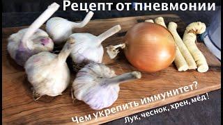 Рецепт от пневмонии. Как укрепить иммунитет, лук ЧЕСНОК хрен МЁД - средства  укрепляющие иммунитет - YouTube