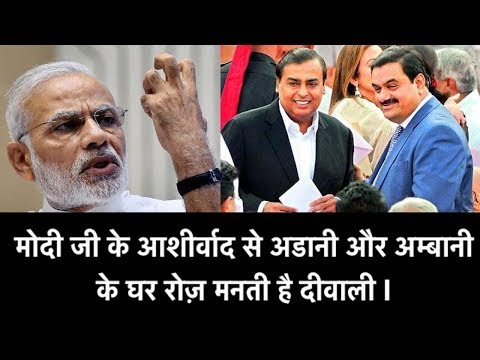 ADANI का बिजली घोटाला I Adani Scam Exposed I Ambani I Modi I Laxmi Mittal I Kotak I Scam Exposed