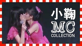 SNH48 鞠婧祎《前所未有》公演 MC Cut P1