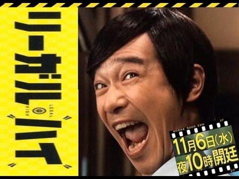 ハイ 動画 話 2 リーガル 1