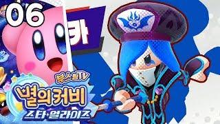 별의커비 스타 얼라이즈 (한글화) 06 빙화의 사신 프랑시스카 + 신 카피능력 아티스트 / 부스팅 실황 공략 [닌텐도 스위치] (Kirby Star Allies)