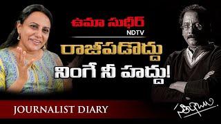 Uma Sudheer NDTV|Journalist Diary|SATISH BABU|ఉమా సుధీర్-రాజీపడొద్దు-నింగే నీ హద్దు! FULL INTERVIEW